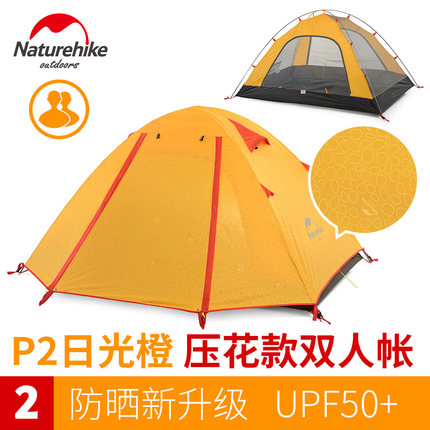 Naturehike挪客户外帐篷2人野营加厚防雨防晒沙滩海边露营装备  79706